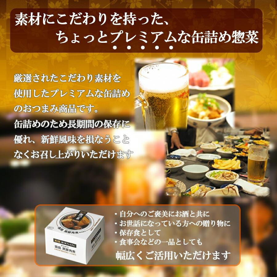缶つま お肉の缶づめ 8種類詰め合わせセット