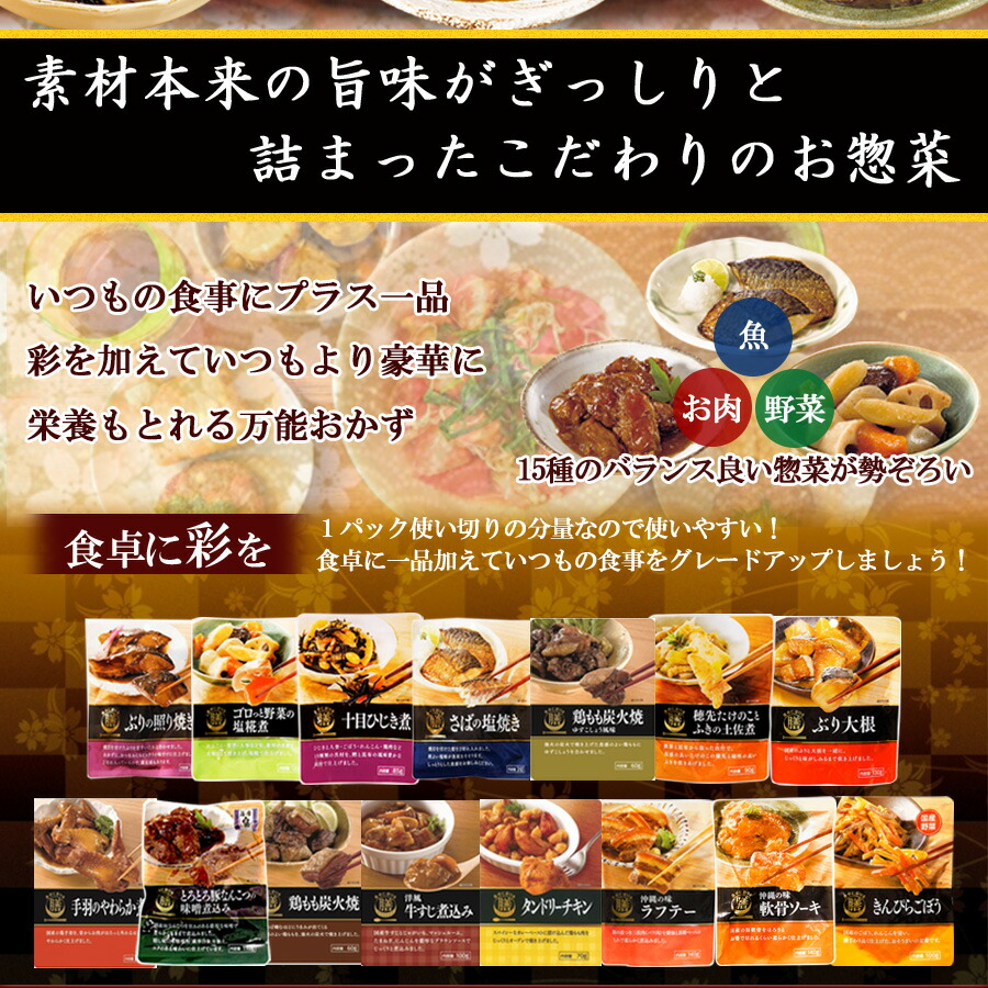 レトルト惣菜 膳惣菜 詰め合わせ15種セット