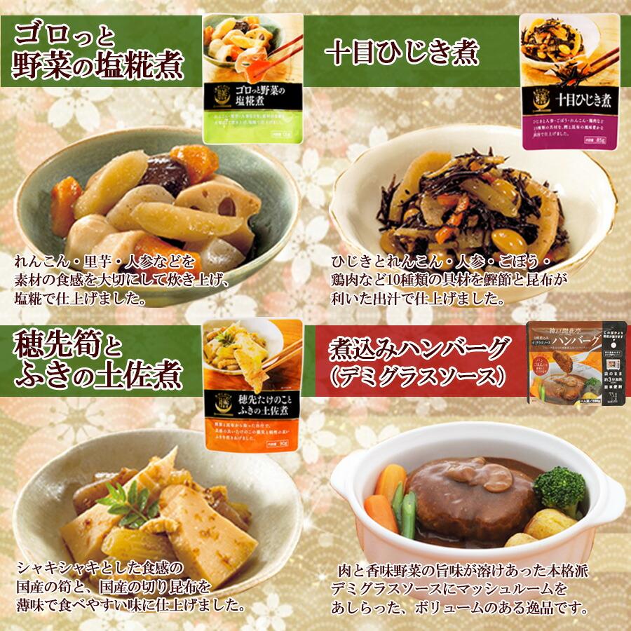 レトルト惣菜 和と洋の惣菜 詰め合せ20種類セット
