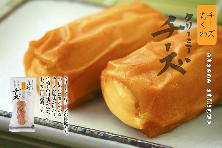 九州産クリーミーチーズ竹輪3種類15食セット