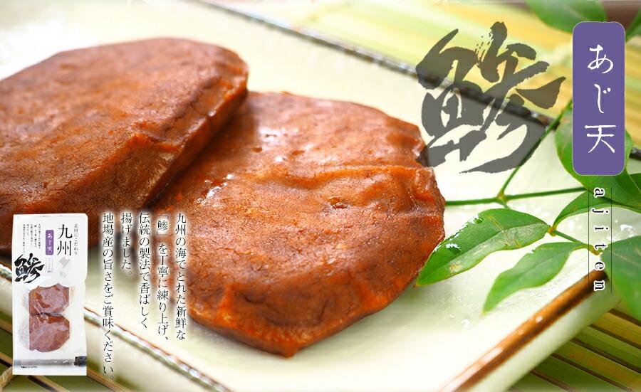 素材にこだわり九州 おつまみ練り物 5種類20食セット