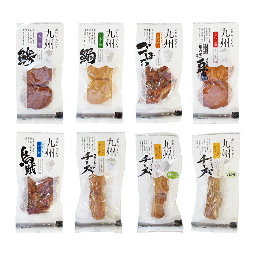 惣菜 素材にこだわり九州 おつまみ練り物 8種類16食セット
