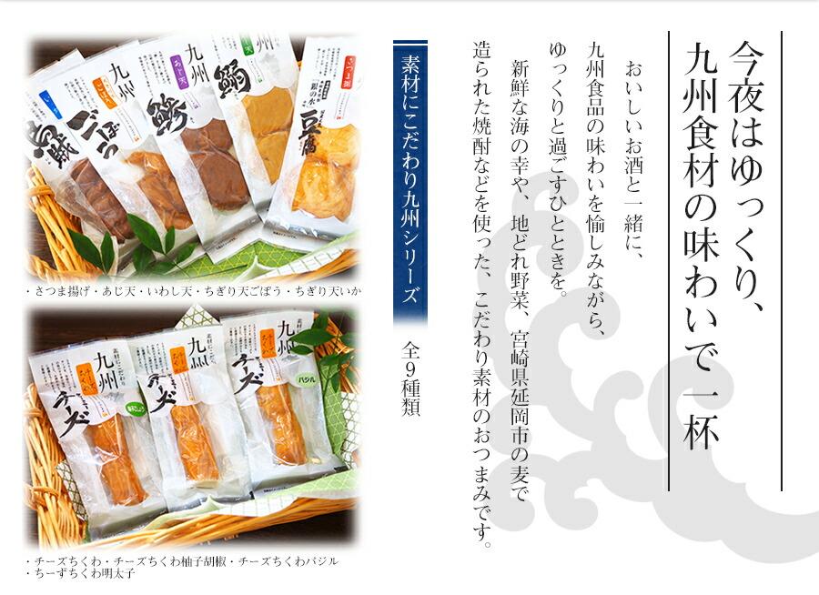 惣菜 素材にこだわり九州 おつまみ練り物 9種類27食セット