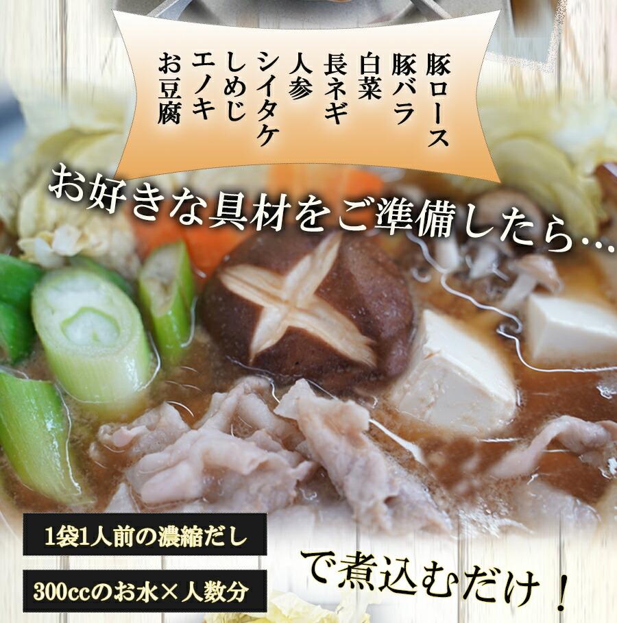 にんべん まろみ味噌 鍋スープ 30mlx4個