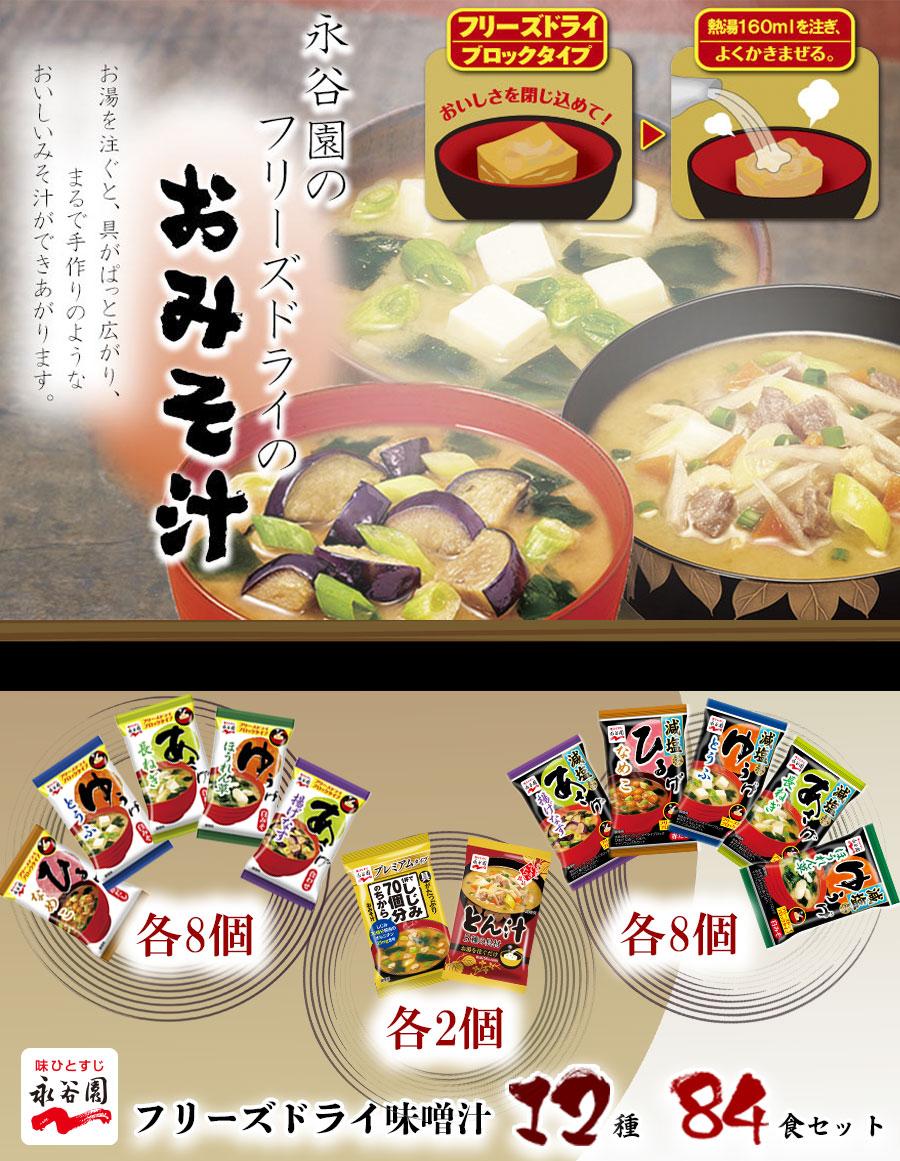 永谷園フリーズドライ味噌汁12種84食セット