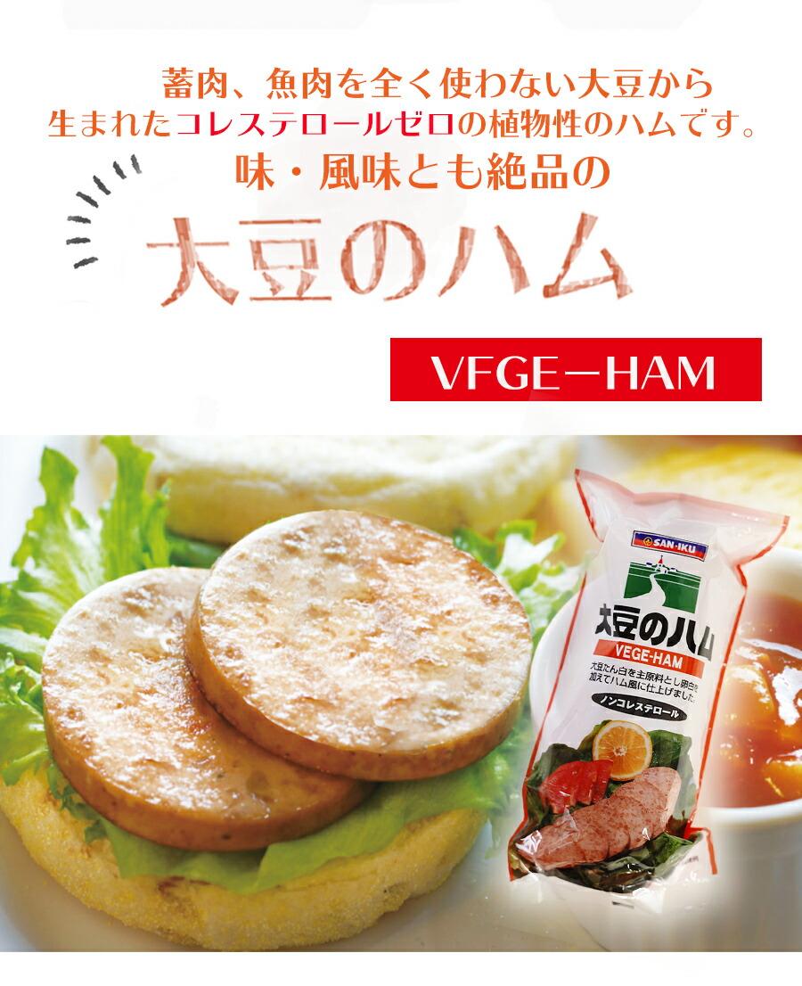 大豆ミートのベジハム 三育フーズの大豆のハム