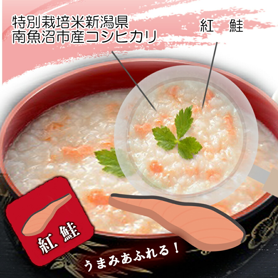 魚沼魚沼紅鮭がゆ 250g(たいまつ食品)