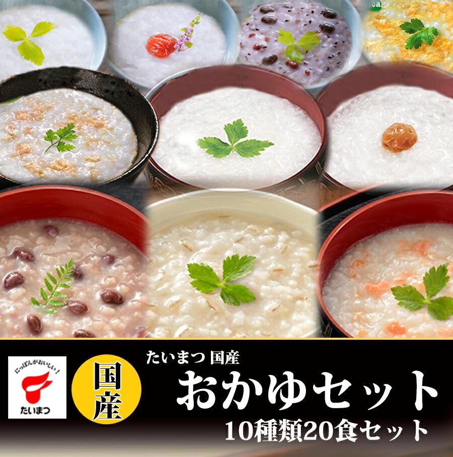 たいまつ 国産 おかゆセット10種類20食セット