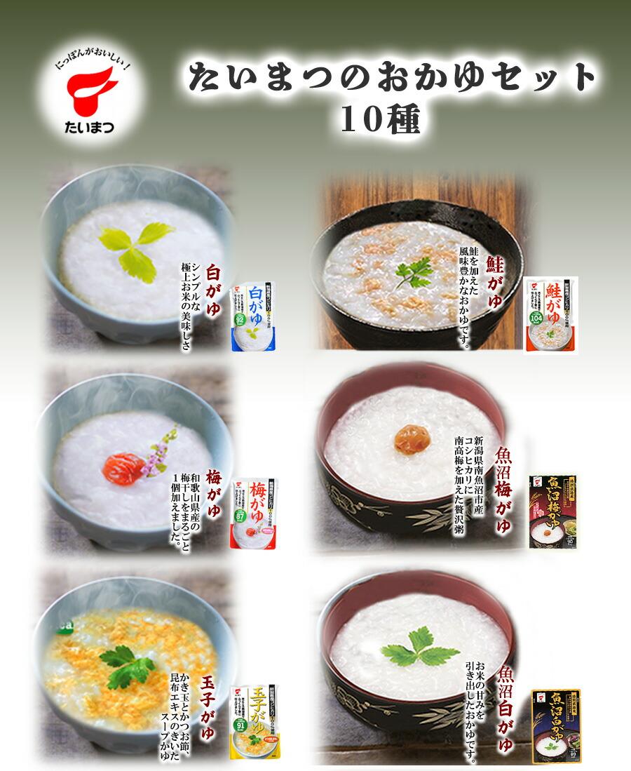 たいまつ 国産 おかゆセット10種類30食セット