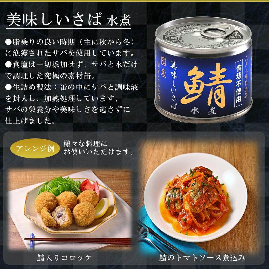 食塩不使用 缶詰め 美味しい鯖水煮 190g