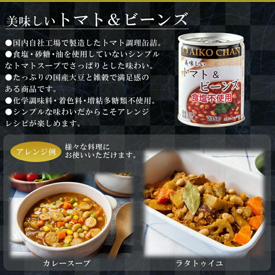 食塩不使用 缶詰め 美味しいトマト&ビーンズ 235g