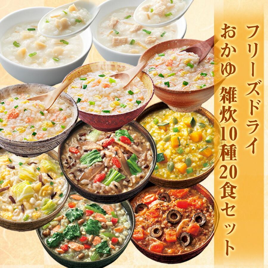 フリーズドライ カラダに優しい おかゆ 雑炊 10種20食セット