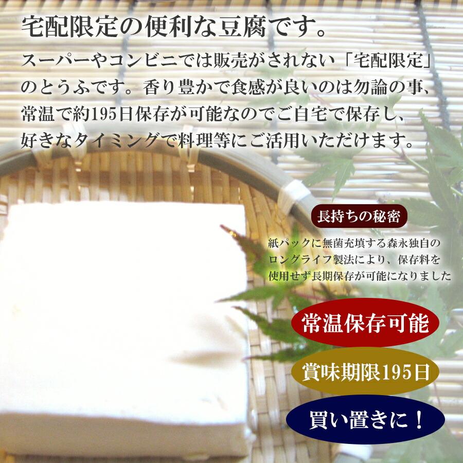 常温保存 常温絹とうふしっかり253g 長期保存 森永 非常食 丸大豆 ロングライフ