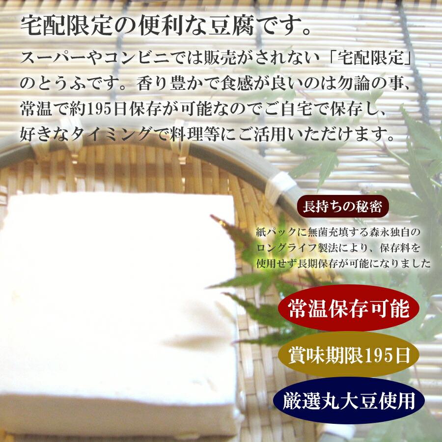 常温保存 絹とうふ 250g 長期保存 森永 非常食 丸大豆 ロングライフ
