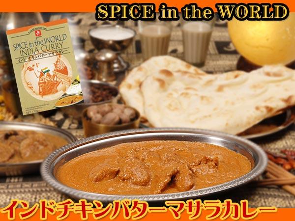 インドチキンバターマサラカレー