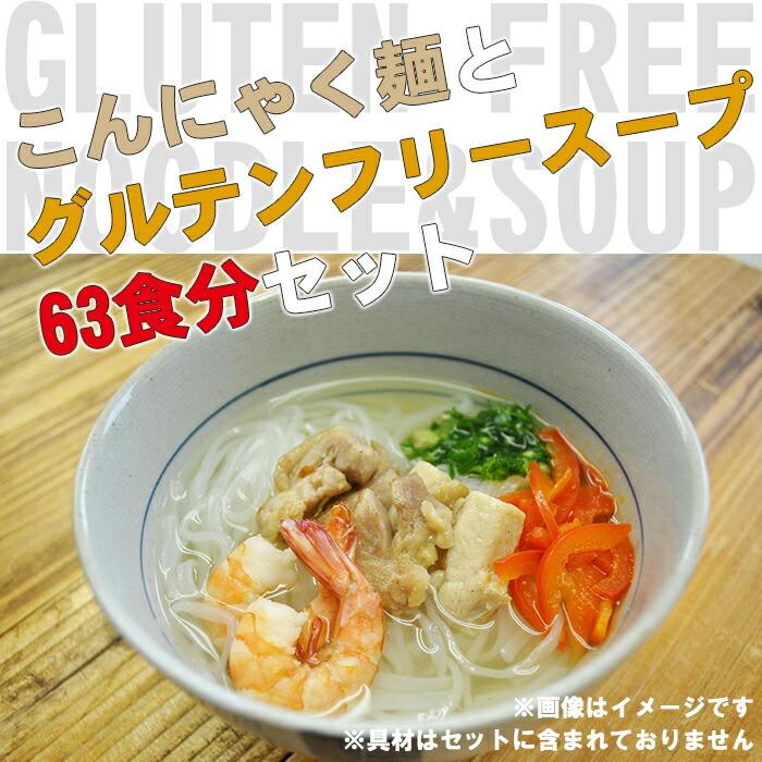 グルテンフリースープセット