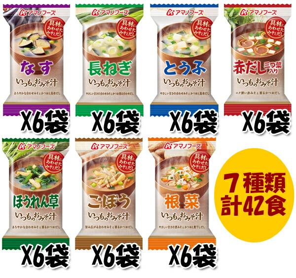 アマノフーズ フリーズドライ味噌汁 パッケージ