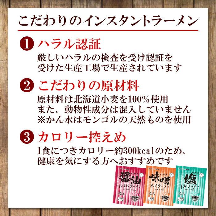 ハラル認定 ノンフライ麺インスタントラーメン2種60食 醤油 味噌  国産 HALAL