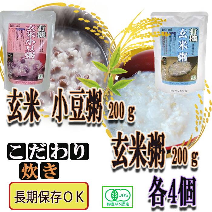 レトルト おかゆ 非常食 有機 玄米がゆ 4種類16食セット 白粥 お粥 小豆 介護食 離乳食 ダイエット