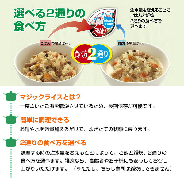 長期保存 サタケマジックライス 日本のご飯 5種10食セット (5年保存)