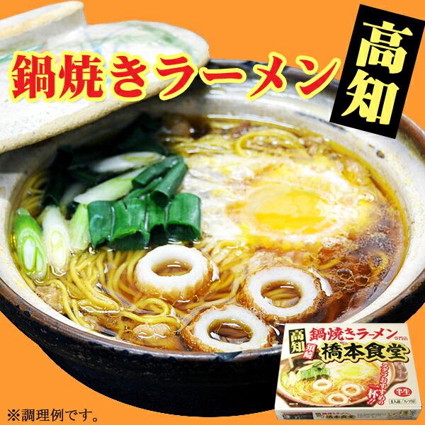 鍋焼きラーメン橋本食堂