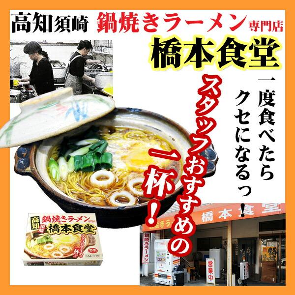 高知県須崎鍋焼きラーメン専門店「橋本食堂」