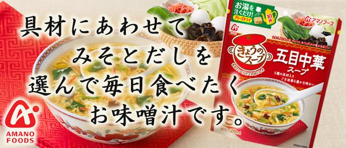 きょうのスープ 五目中華スープ5食
