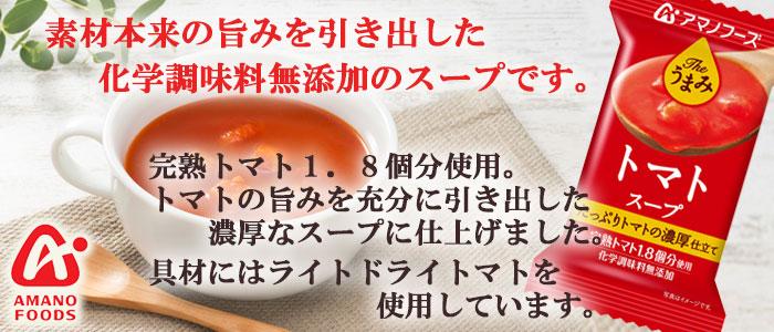 Theうまみ トマトスープ