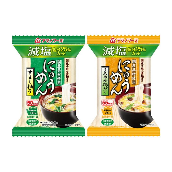 アマノフーズ フリーズドライ 国産 手延べ にゅうめん 2種類10食セット