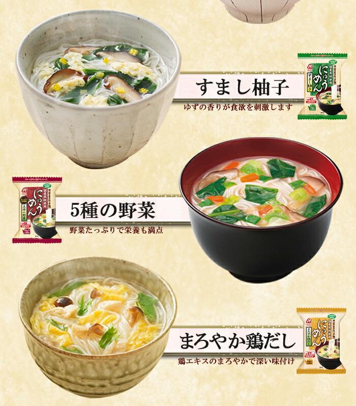 アマノフーズ フリーズドライ 国産 手延べ にゅうめん 5種類10食セット