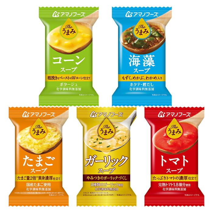 アマノフーズフリーズドライ Theうまみシリーズ 5種類25食セット アソートセット