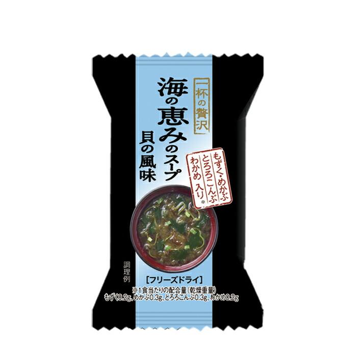 海の恵みのスープ 貝の風味
