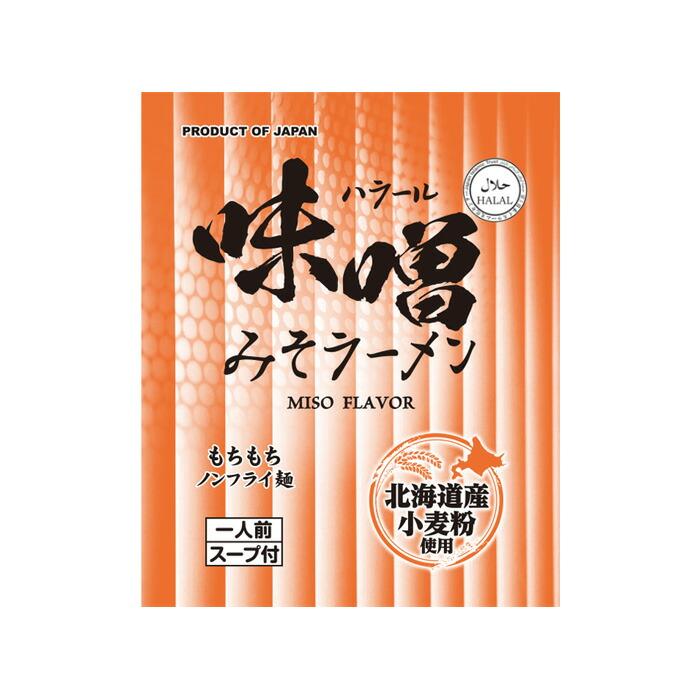 ハラール認定 ノンフライ麺インスタントラーメン(味噌味) 国産 HALAL