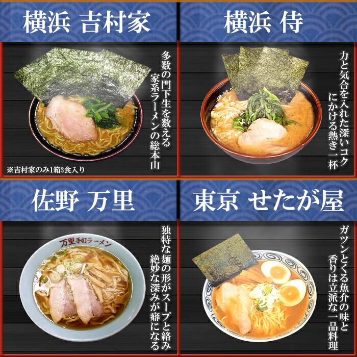 関東ご当地ラーメン6店舗26食セット