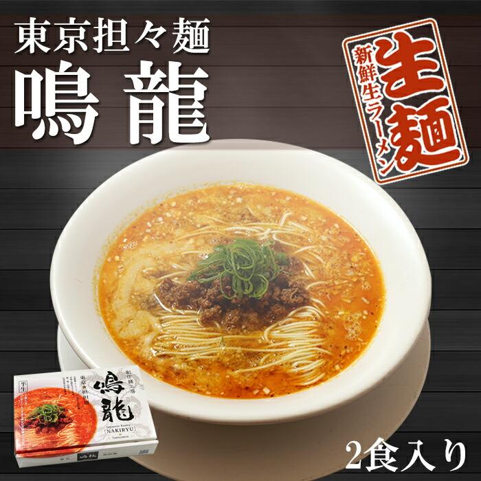 東京 創作麺工房 鳴龍 担担麺 2食入