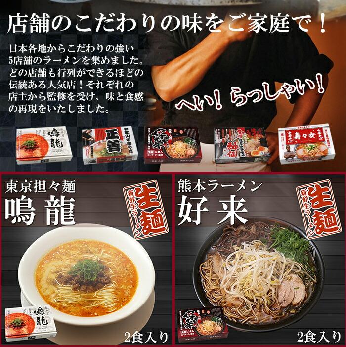 有名店ラーメン 日本ご当地ラーメン5店舗10食セット