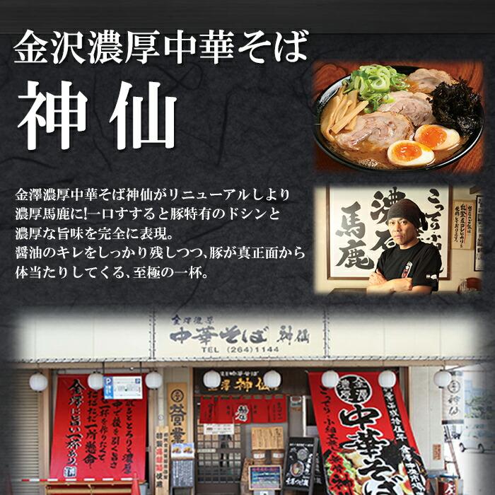 金澤濃厚中華そば 神仙 金沢ラーメン 2食入