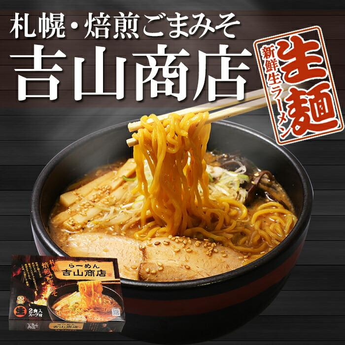 札幌・焙煎ごまみそ 吉山商店2食入り 濃厚味噌ラーメン 久保田麺業