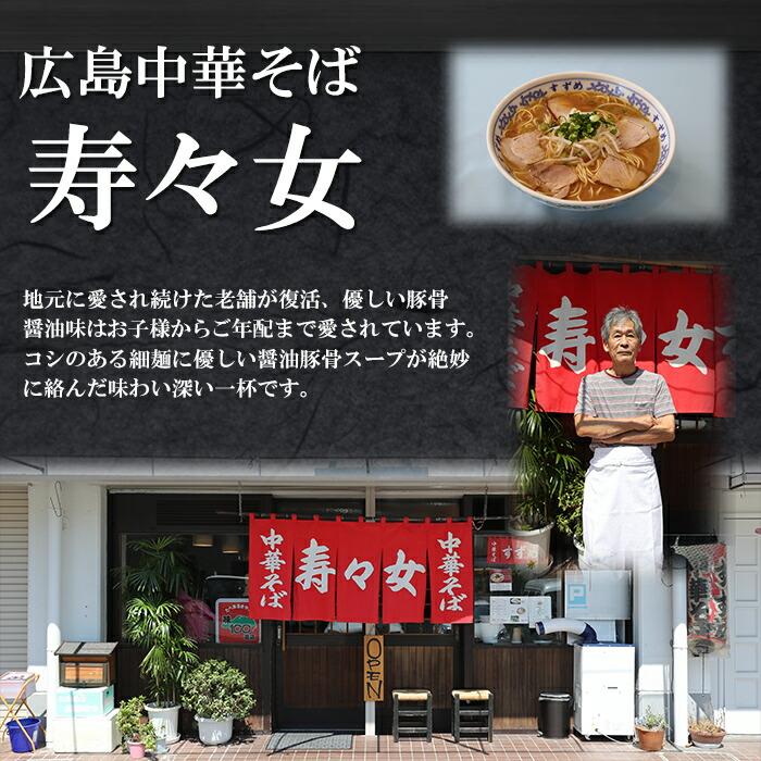 広島中華そば 寿々女 広島ラーメン 2食入