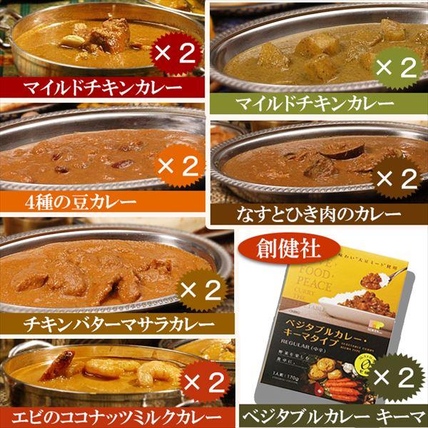 無添加 インド カレー 7種類14食 セット