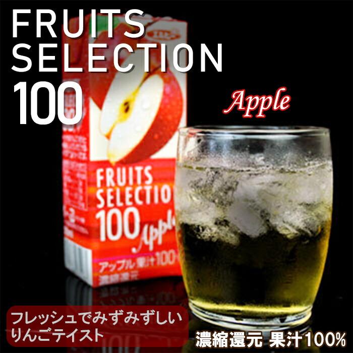 フルーツセレクション パックジュース3種類計48パック