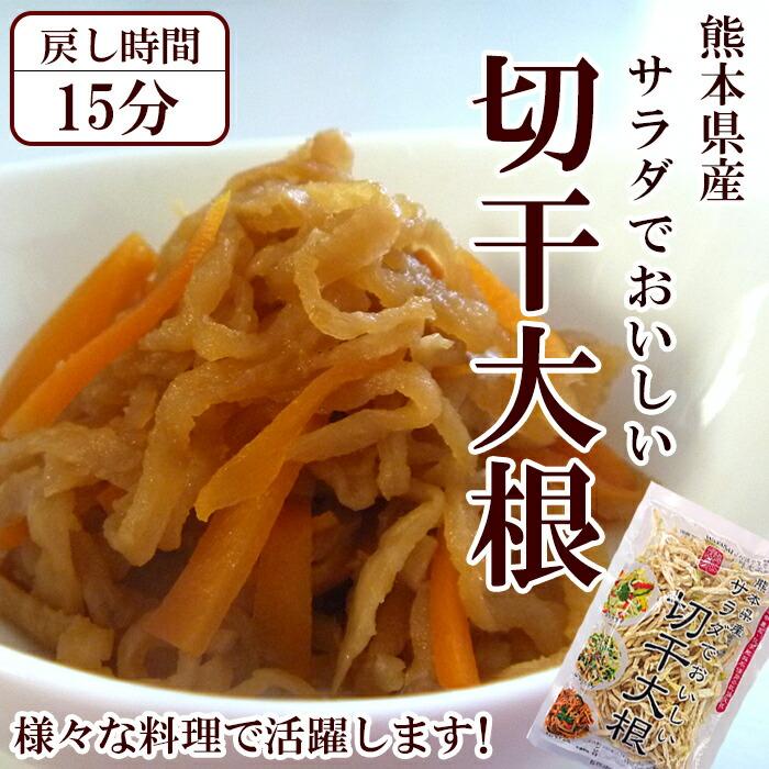 熊本県産サラダでおいしい千切り大根 40g