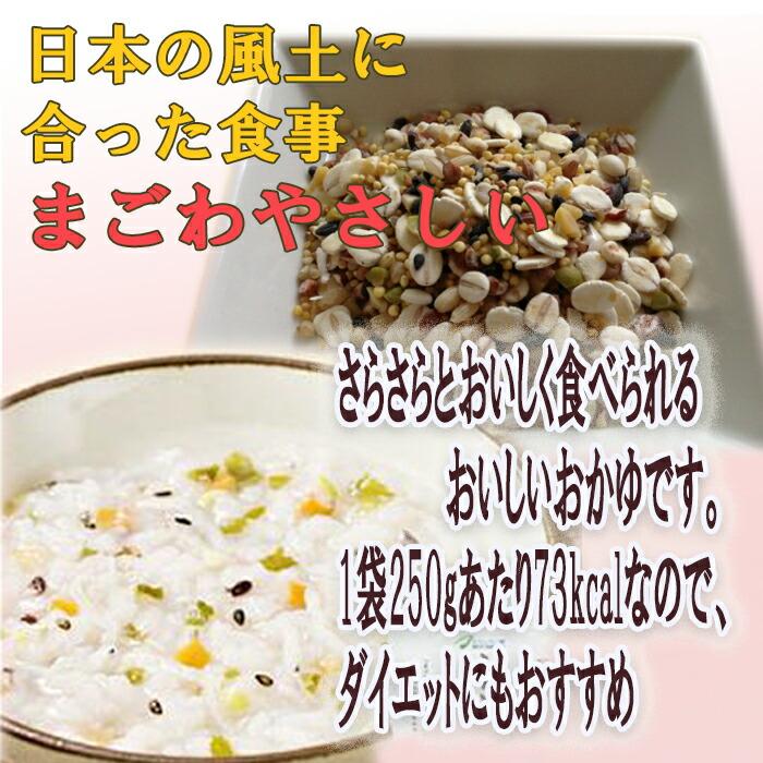国内産十六栄養米がゆ