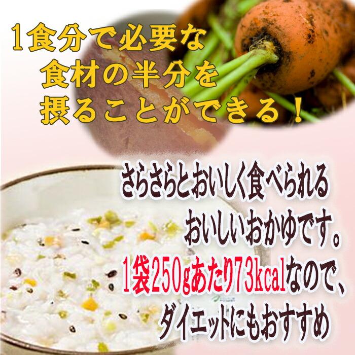 国内産八穀八菜がゆ 250g×5袋(低カロリー,穀物ブレンドお粥)