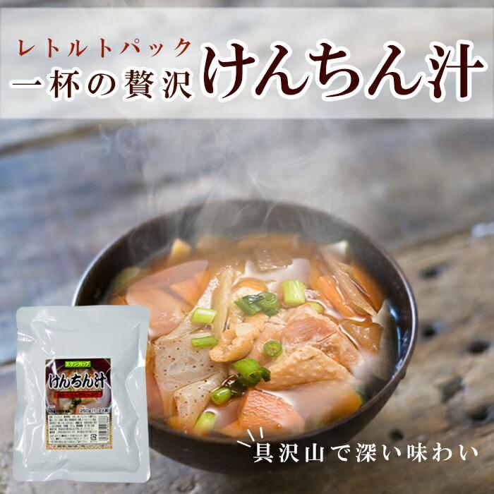けんちん汁250g 醤油味