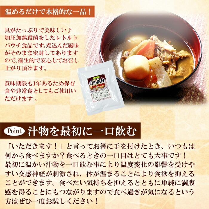 いも煮汁250g 醤油味