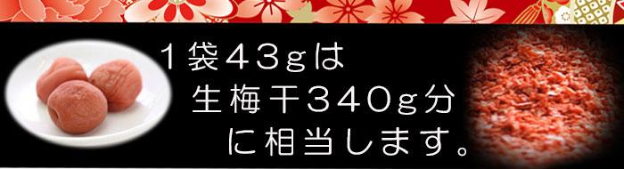 ワンタッチ梅干38g
