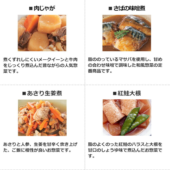 送料無料 レトルト おかず 和食 惣菜 豪華33種類 セット