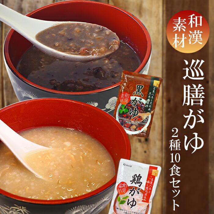 和漢素材 体に優しいおかゆ2種10食セット クラシエフーズ