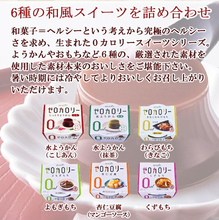遠藤製餡 ゼロカロリー 水ようかん こし餡 和菓子 スイーツ